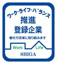 滋賀県ワークライフバランス推進企業登録証
